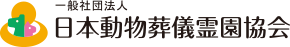 日本動物葬儀霊園協会