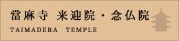 當麻寺 来迎印 念仏院