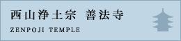 西山浄土宗 善法寺